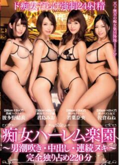 CJOD-120 痴女强制24射精 女后宫乐园
