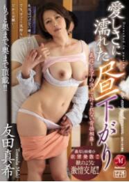 JUY-268 被爱弄湿的午后 继母和儿子之间绝对不可以的性爱 友田真希【中文字幕】