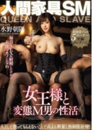 CJOD-107 人肉家俱SM女王与变态受虐狂男人的性交 水野朝阳【中文字幕】