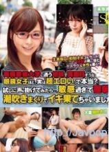 SABA-116 看起来朴素又认真的眼睛女孩其实是超好色的?5【中文字幕】