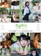 SDAB-050 「能…再见么」青春时代两周年纪念 未公开作品4小时特别版【中文字幕】