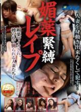 XRW-370 媚药捆绑强姦 被媚药弄高潮 被捆绑强姦的人妻们 【中文字幕】