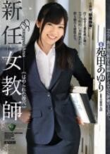 RBD-863 新任女老师的后庭被操到高潮 苑田步梨【中文字幕】