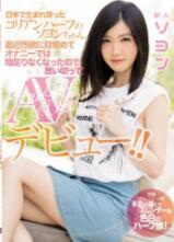 MIFD-014 在日本出生长大的韩日混血女生。最近性欲觉醒,自慰已经无法满足 决定AV出道【中文字幕】