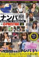 NPV-016 搭讪TVxPRESTIGE PREMIUM 12 大鱼!!活吃掉8名上钩的美少女!!【中文字幕】