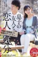 OBA-345 跟儿子朋友成为恋人 祝福金榜题名的秘密约会 香澄丽子【中文字幕】
