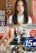 AKA-050 素人处女制服美人 10 又高腿又美的女白领被干到自尊崩溃!【中文字幕】