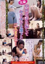 FUFU-145 贞节烈女人妻终于还是被拐骗下海了【中文字幕】