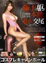 PXH-002 cosplay特急号 RUN.02 爆乳G杯美臀羞耻玩法让男人堕落的女人 赤木碧【中文字幕】