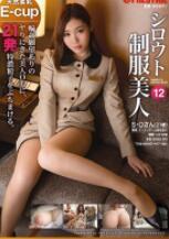 AKA-054 甜蜜制服美人 12 巨乳前台妹子被精液玷污【中文字幕】