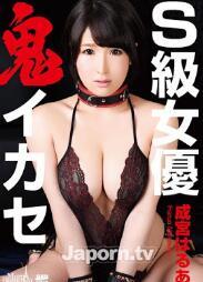 MCDV-49 梅西波克・DV49 S级女演员鬼怪:成宫