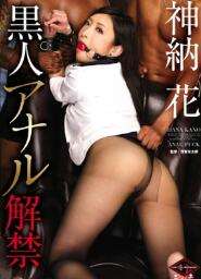 VICD-368 与黑人肛交 神纳花【中文字幕】