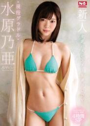 SSNI-164 新人NO.1 超美苗条女神 平面偶像水原乃亚AV出道【中文字幕】