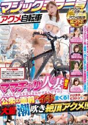 SDMU-787 嘻哈镜一号X高潮自行车 生育过的人妻限定!超激烈的活塞运动让她们大量潮吹不停地高潮!【中文字幕】