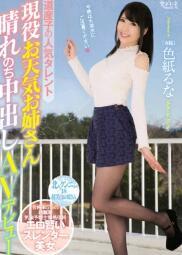 KANE-003 北海道出身的现役天气姐姐中出AV出道 色纸��奈【中文字幕】