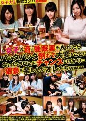 POST-422 女大学生在居酒屋举办新人欢迎聚会。但她们酒中被我们下药,随后昏倒被我们迷�α�www【中文字幕】