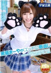 MDTM-303 黑猫麻亚的性报恩 美咲麻亚【中文字幕】