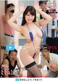 EIKI-057 和10位大叔有过性爱经历的豪放美女!雾岛樱【中文字幕】