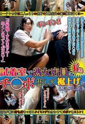 MOKO-001 更衣间�e强制猥亵熟女店员【中文字幕】
