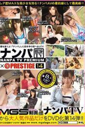 NPV-018 搭讪TV×PRESTIGE PREMIUM 14【中文字幕】