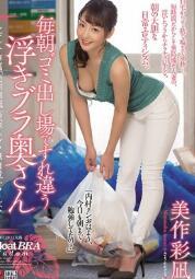 JUY-476 每天早上都在垃圾桶边擦肩而过的能从领口看到乳头的人妻 美作彩凪[中文字幕]