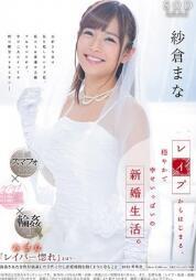 STAR-904 纱仓真菜 从强干开始的安稳又幸福的新婚生活。【中文字幕】