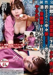 TSP-393 昏睡强制性交旅馆的女性员工被粗俗的不好的客人斟酒了4
