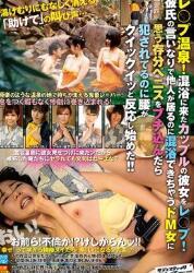 SVDVD-653 将老二硬是塞入听从男友的话与其它人混浴的M女强暴到最后开始起了反应不停扭动淫腰!【中文字幕】