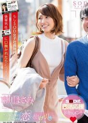 STAR-911 市川雅美 被SOD公司后辈男职员说服做爱【中文字幕】