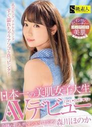SABA-412 拥有日本最美肌肤的女大学生av出道 森川 【中文字幕】