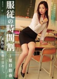 RBD-891 服从的女教师的屈辱的日子…。 夏目彩春【中文字幕】