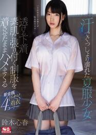 SSNI-251 被汗水打湿的夏服少女 透明的内衣,就这样穿著制服做爱 铃木心春【中文字幕】