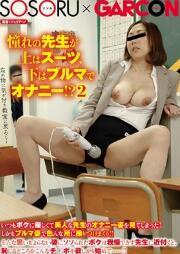 GS-185 憧景著的老师上身穿著正装,下身却穿著运动服在自慰!?2 我看到了一直对我很温柔的美女老师自慰的样子 【中文字幕】
