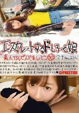 ESK-303 人气激增的素人女孩 303 真奈 21岁【中文字幕】