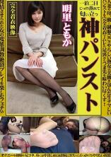 OKP-009 明里友香 扮演人妻、母亲、主妇女白领做爱!丝袜包裹著她的美腿,她和男优穿著衣服激情性爱!【中文字幕】
