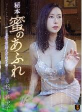 SSPD-144 秘密 满溢的蜜汁 某贵妇人的觉醒 松下纱荣子【中文字幕】