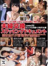 KRI-067 来某个公司应聘的2对夫妻决定拍摄换妻纪录片 case.02【中文字幕】