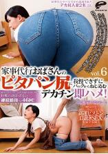 DVDMS-273 看到巨臀的打扫阿姨我忍不住了 6 就算她拒绝我还是强上了她被巨根诱惑的巨臀人妻【中文字幕】