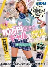 XRW-489 如果…10万日元就可以买一个辣妹做玩具的话…ACT.001 讶木绘里香【中文字幕】