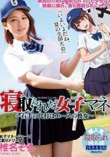 MIMK-056 女经理人绿帽~她来代替我的右手~ 椎名空【中文字幕】