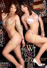 MIAE-293 被两位神身材女老师施以痴女攻击的我...【中文字幕】
