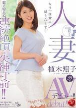 JUY-566 我想再当一次女人...无数连续高潮失神前!!迟开的花朵 植木翔子39岁AV出道!【中文字幕】