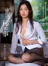 ATID-308 秘密通姦事 出差在旅馆与同事做爱…。 夏目彩春[中文字幕]