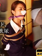 SM-Miracle e0184 泪的巴士导游,耻辱的强制飲尿