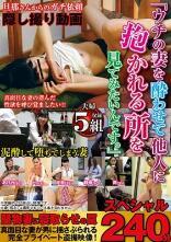 点击下载【MGDN-094 从丈夫那裡收到了委託而偷拍的影片【想要看著自己的老婆喝醉之后被别人侵犯】[中文字幕]】图片