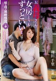 NMO-04 妻子的母亲和禁止性交的义母妻子比好翔田千里