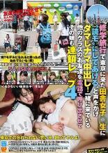 点击下载【SVDVD-688 修学旅行来到东京的乡下女学生被无套内射!一起跟她来的同学也被叫出来连环强姦4[中文字幕]】图片