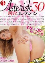 DSD-752 Asterisk30 美尻穴收藏专辑