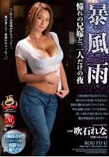 JUY-644 暴风雨 和嫂子憧憬的二人之夜 吹石玲奈【中文字幕】