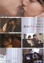 SILK-111 starting over最后的吻